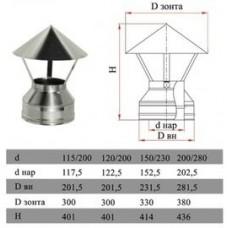 ДЫМОК Зонт ДМК ЛЮКС 321/439 0,5мм на трубу с изол D150/230