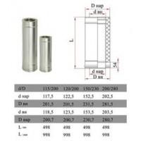ДЫМОК Труба ДМК 1000 мм с изол D120/200