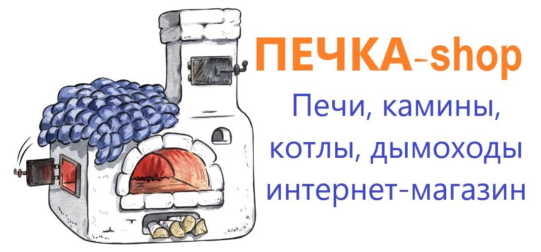 Продажа печей и каминов в интернет-магазине